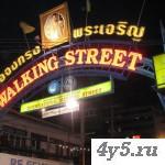 walking_street_1