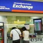 обмен валюты в тайланде