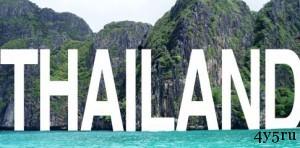 таиланд комендантский час
