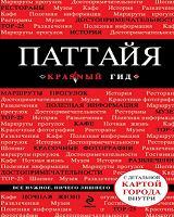 Путеводитель по Паттайе