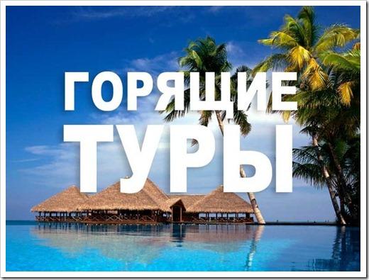 Мошенничество на туристическом рынке РФ