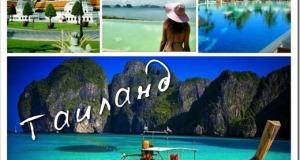 Низкий сезон в Таиланде