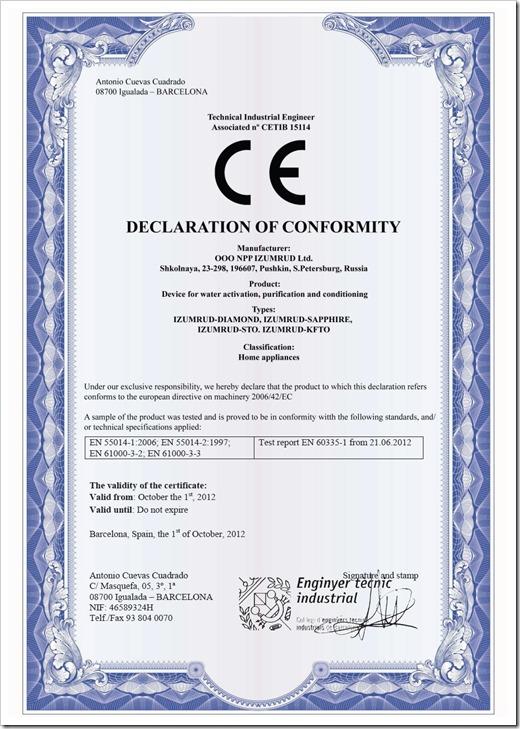 Какие преимущества появляются у держателей СЕ-сертификата?